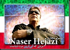 Naser Hejazi