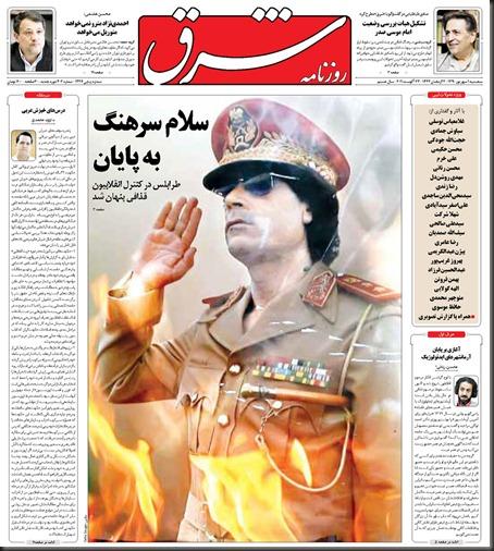 Salam_Be_Payan_Gaddafi