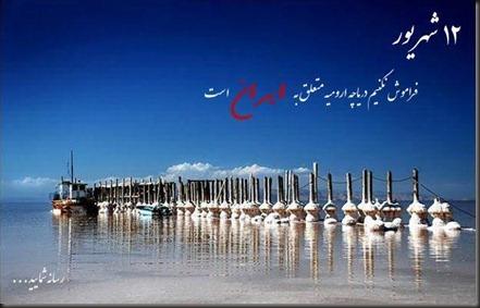 12_Shahrivar_Lake