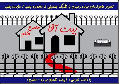 Basir Beyt Rahbari