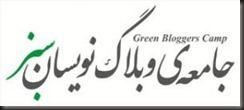 greenbloggercamp-site2
