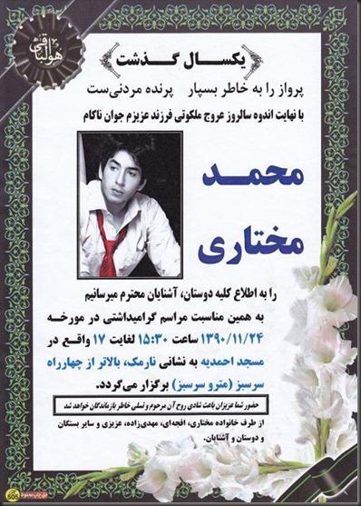 Mohammad_Mokhtari