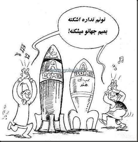 nuclear_Noon_eshkene_hend_Pakestan_iran